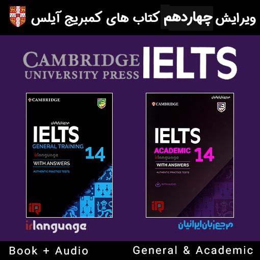 دانلود رایگان کتابهای کمبریج آیلتس شماره 14 Cambridge IELTS 14