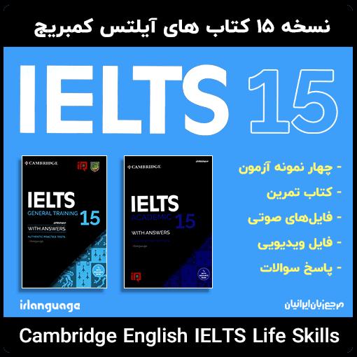دانلود رایگان کتابهای کمبریج آیلتس Cambridge IELTS 15