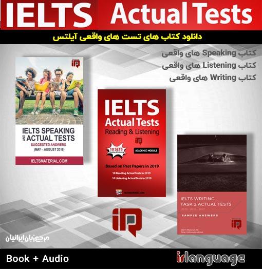 دانلود سری کتاب های  IELTS Actual Test