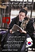 خودآموز زبان کرهای فارسی