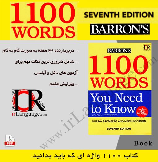 دانلود رایگان ویرایش هفتم کتاب 1100 Words You Need to Know 7th