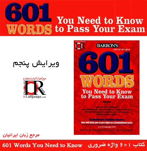 کتاب 601 Words You Need to Know