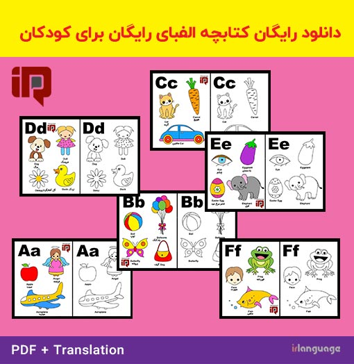 ٍEnglish Alphabet Booklet