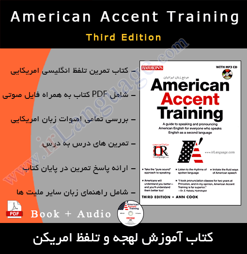 American Accent Tranning 3rd Edition