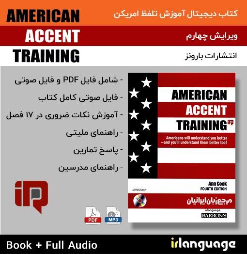 ویرایش چهارم کتاب American Accent Training 4th