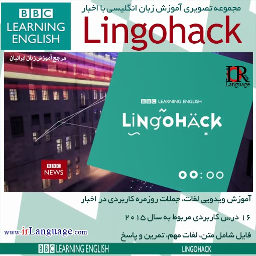 BBC Learning English Lingohack