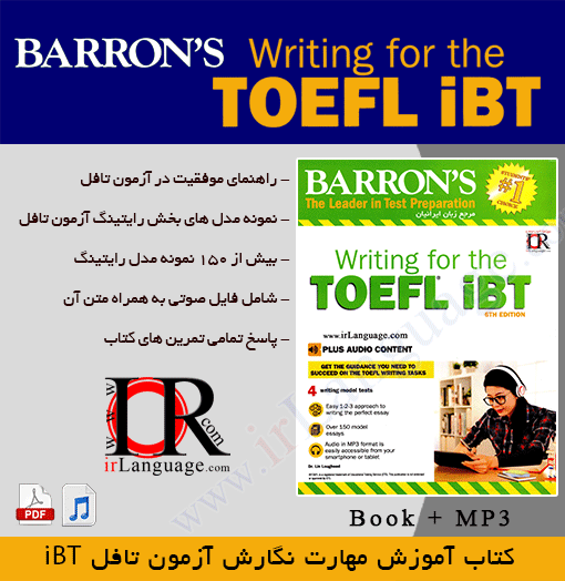 ویرایش ششم کتاب Barrons Writing fot the TOEFL iBT 6th