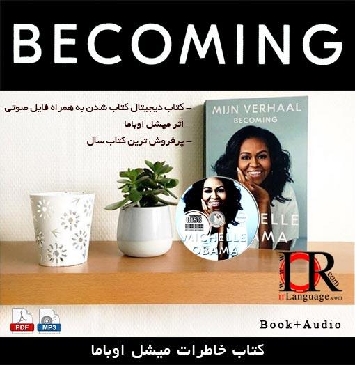 کتاب Becoming