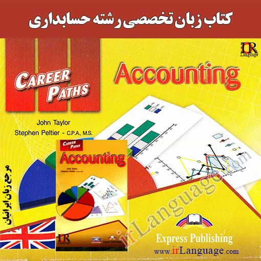 کتاب های Career Path acounting