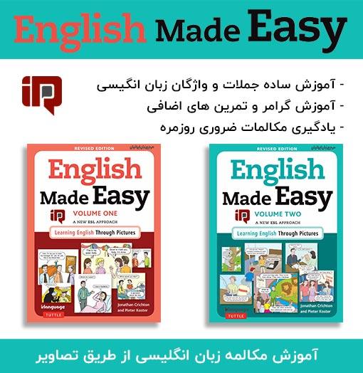 دانلود کتاب های Eglish made easy