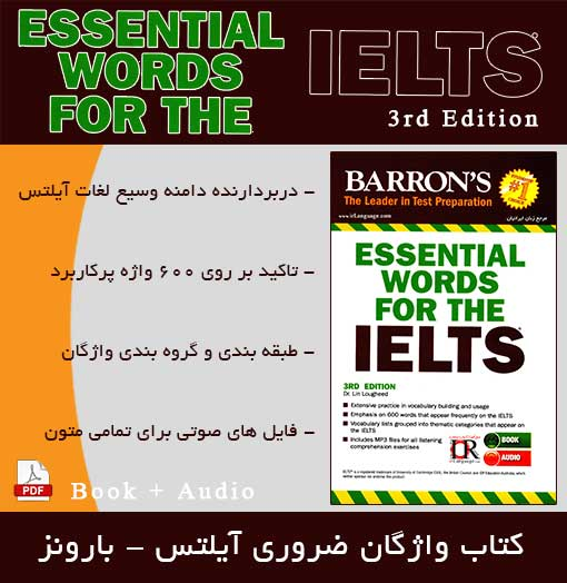 ویرایش سوم کتاب Essential Words For the IELTS 3rd Edition