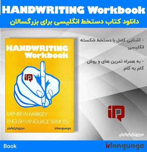 کتاب Handwriting Workbook