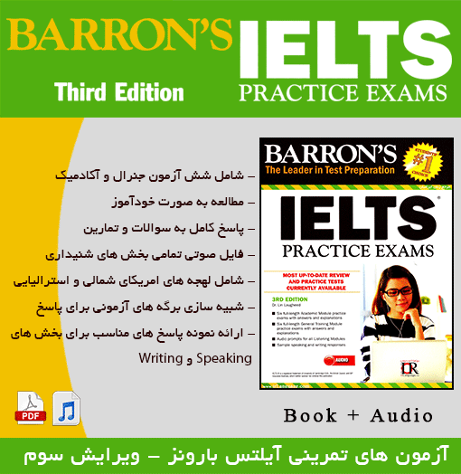 ویرایش سوم کتاب IELTS Barrons Practice Exams 3rd Edition