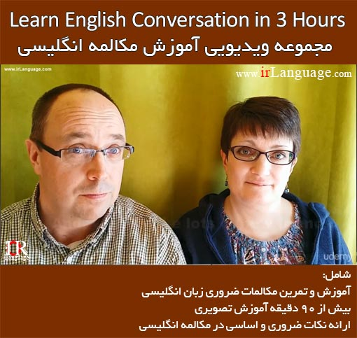 Learn English Conversation in 3 Hours