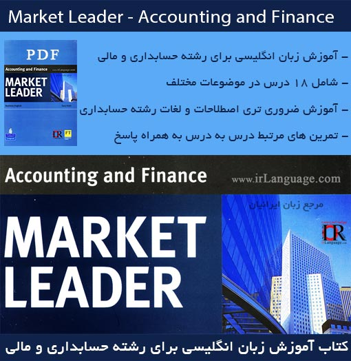 Market Leaders-Accounting and Finance