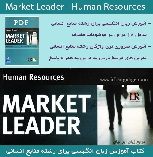 Market Leaders-Human Resources
