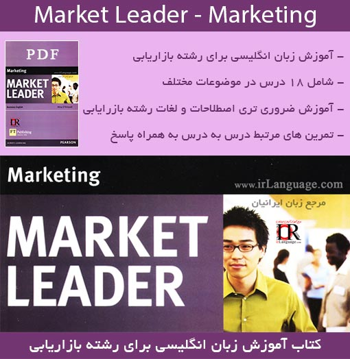 Merket Leader - Marketing