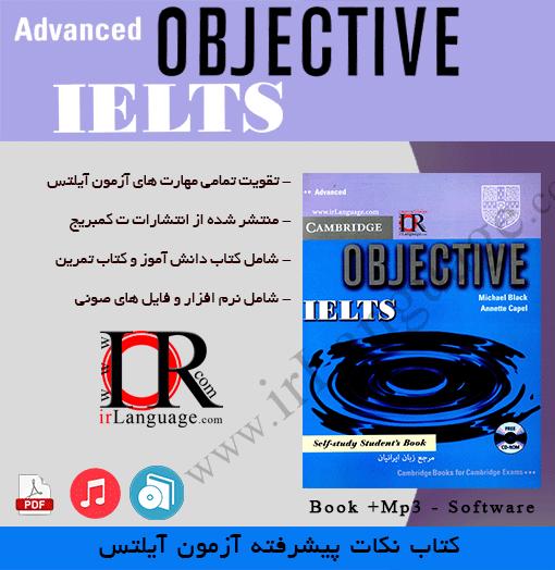 کتاب آمادگی آزمون آیتس پیشرفته Objective IELTS Advanced