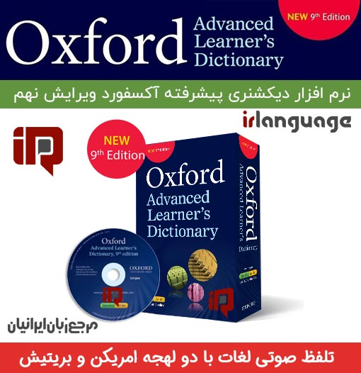 Oxford-Advanced-Learners-Dictionary-9th