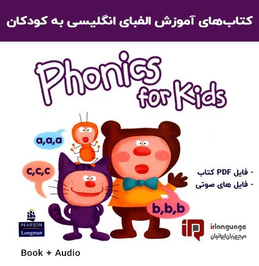 دانلود کتاب های Phonics for kids