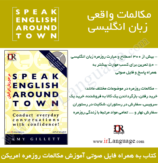 Speak Business English Around Town
