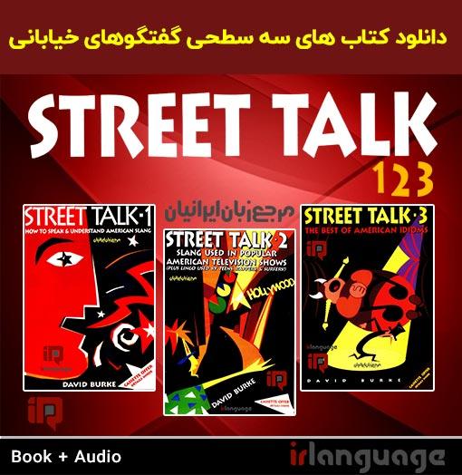 دانلود کتاب های Street Talk