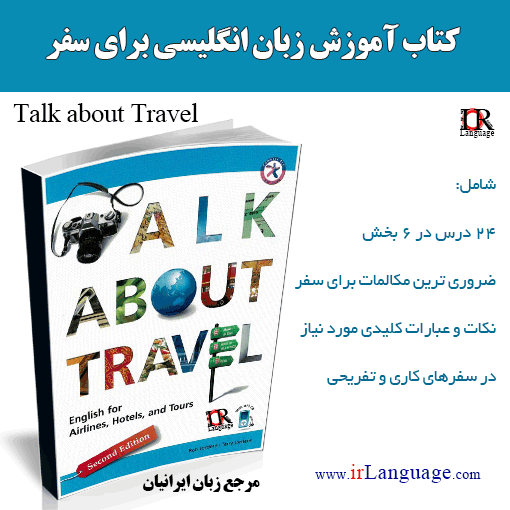 کتاب Talk about Travel 2nd Edition