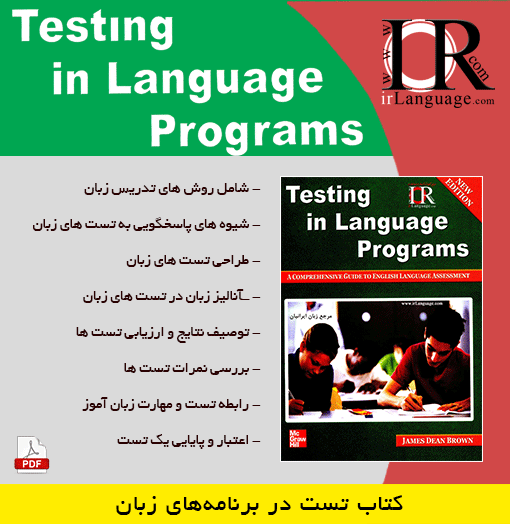 دانلود کتاب Testing in Language Program
