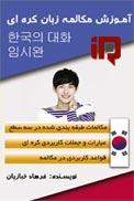 آموزش مکالمه زبان کرهای